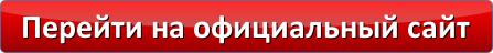Заказать Папилайт Комфорт на официальном сайте за 147 руб.