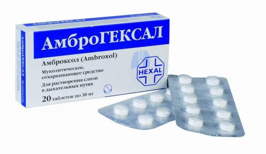 амбробене инструкция по применению таблетки 30 мг