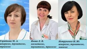 Московские врачи-дерматологи