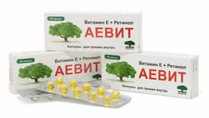 Три упаковки витаминов