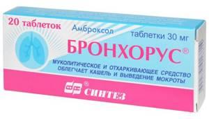 амбробене инструкция таблетки 30 мг