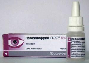 фенилэфрина гидрохлорид действие