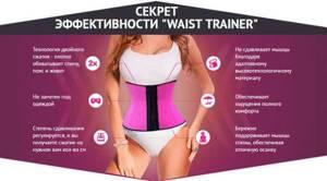 Корсет для похудения - всё о правильном питании для здоровья на Diet4Health.ru